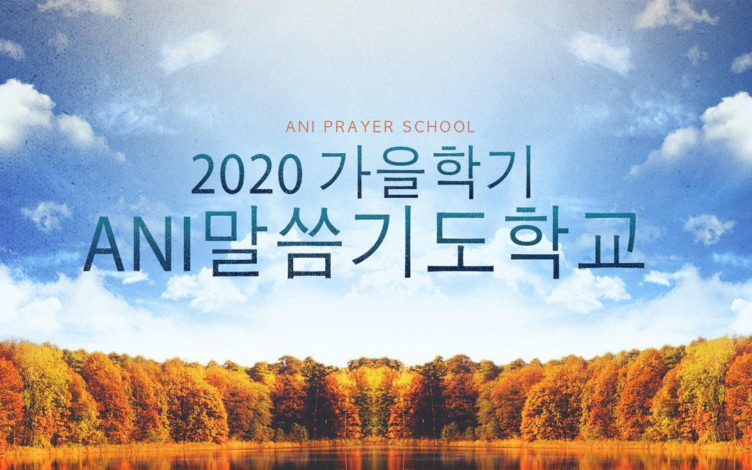 2020 말씀기도학교 가을학기
